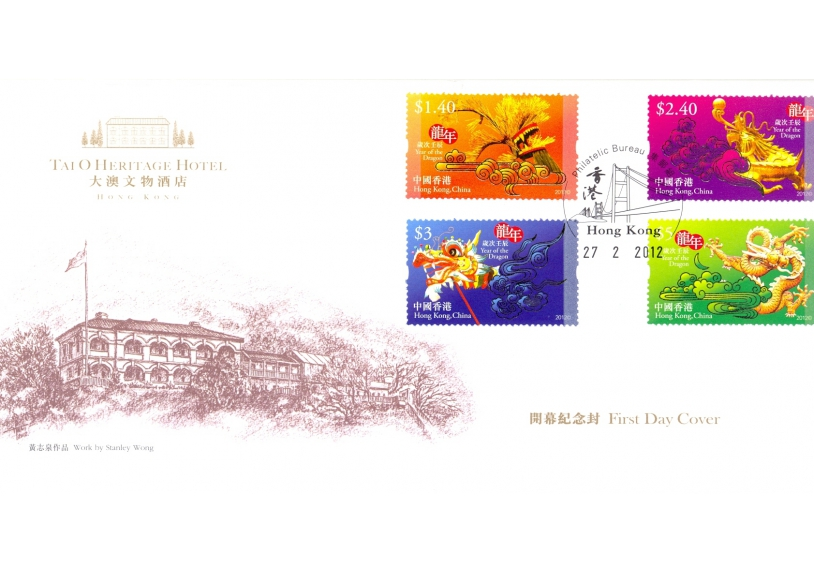 First Day Cover_1